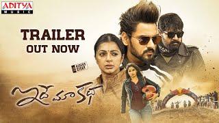 Idhe Maa Katha Trailer | Sumanth, Srikanth | Bhumika| Tanya | G Mahesh | Guru Pawan | Sunil Kashyup Image