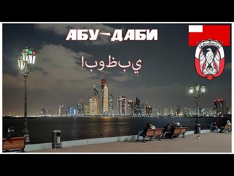ОАЭ, Абу-Даби  |  ابوظبي - الإمارات العربية المتحدة