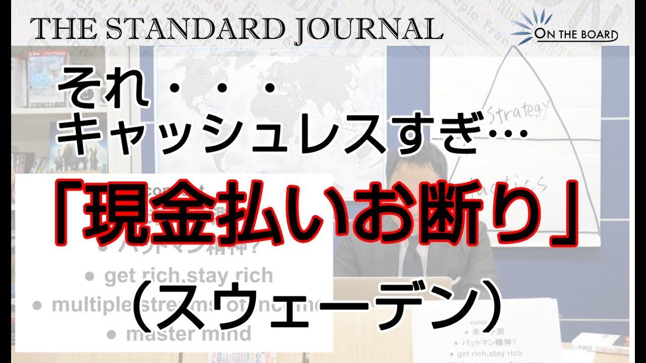 えー!現金お断り?!→クレカもなくなる?!え?え?え?|TSJ|ON THE BOARD
