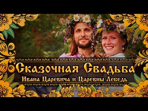 Сказочная Свадьба Ивана Царевича и Царевны Лебедь