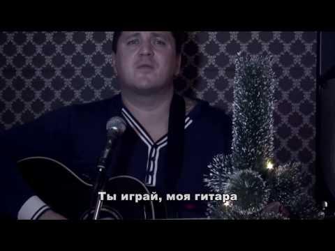 ВЛАДИМИР КУРСКИЙ-ТЫ ИГРАЙ,МОЯ ГИТАРА-ПЕСНИ ПОД ГИТАРУ