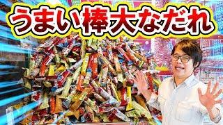 今回は極限まで積まれたうまい棒をUFOキャッチャー1000円チャレンジで、...