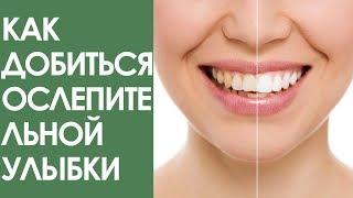 видео Для красоты - отбеливание зубов ZOOM 4