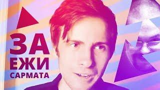 itpedia — фанат Ежи Сармата