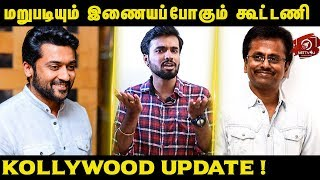 Successful Combos to Join hands Again??? | Suriya | AR Murugadoss