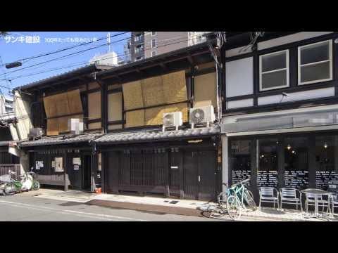 京町家 耐震・断熱リフォーム京都 中京サンキ建設