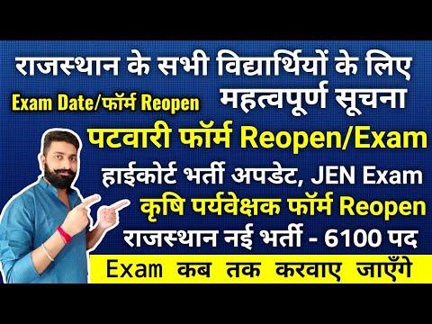 राजस्थान पटवारी, हाईकोर्ट Exam Update   JVVNL, कृषि पर्यवेक्षक, JEN Exam Date   RSMSSB, SBI, RAS  