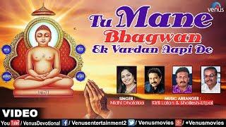 Tu Mane Bhagwan Ek Vardan Aapi De (Nidhi Dholakia)