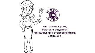 COOK ONLINE (встреча #1). Чистота на кухне, быстрые рецепты, принципы приготовления блюд