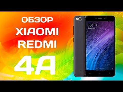 Обзор Xiaomi Redmi 4A: Лучший бюджетный смартфон