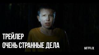 Сериал Очень странные дела (2016)   Русский Трейлер первого сезона
