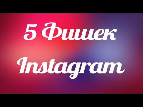 ТОП 5 фишек/трюков для раскрутки ИНСТАГРАМ. Продвижение инстаграма #соцсети #Бизнес #Маркетинг