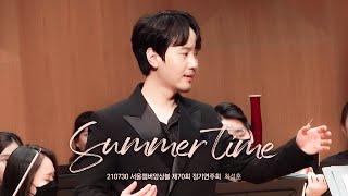 210730 최성훈 Summer Time : 서울챔버앙…