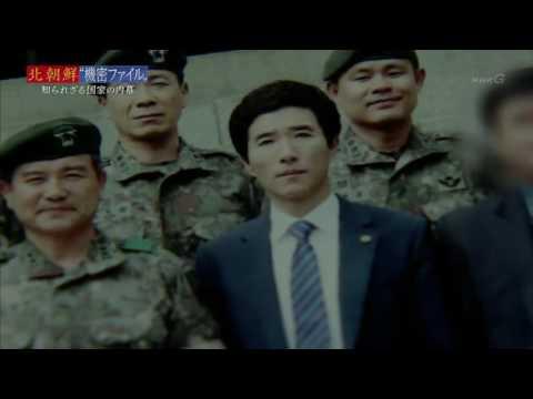 NHK纪录片北朝鲜机密文件 ~不为人知的国家内幕~