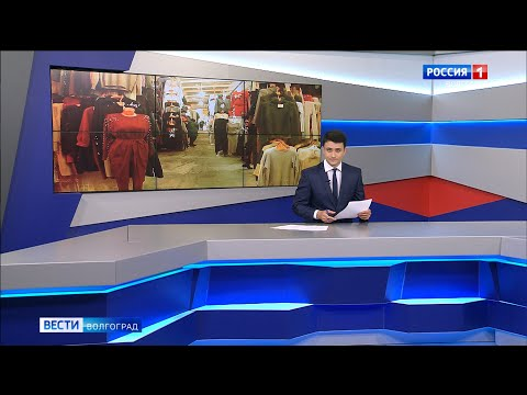 Вести-Волгоград. Выпуск 19.02.20 (11:25)