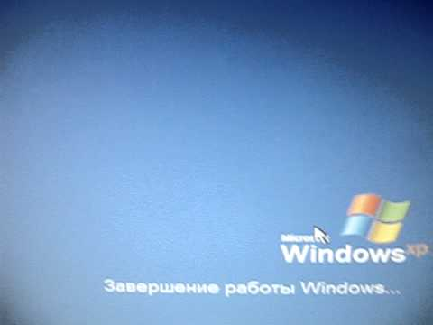 Зависает завершение работы windows 7