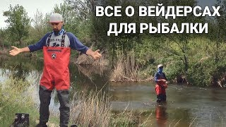 Вейдерсы для рыбалки FINNTRAIL - обзор Старкова Андрея