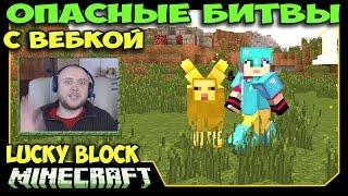 ч.43 Опасные битвы в Minecraft - Лесной Мутант (Myths and Monsters)