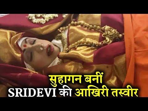 Sridevi's Last Picture as Bride: RIP Sridevi