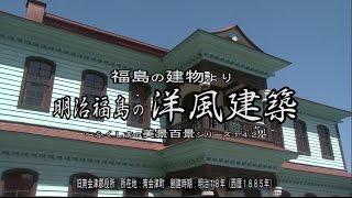 この作品は、福島県内において明治時代に建てられた洋風建築の現在の姿...