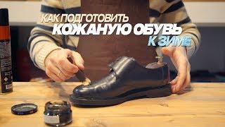 Как подготовить кожаную обувь к зиме