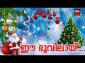 Ee Bhoovilayi Christian Devotional Songs Malayalam 2018 Christmas Songs 2018 mp3
