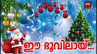 Ee Bhoovilayi # Christian Devotional Songs Malayalam 2018 # Christmas Songs 2018