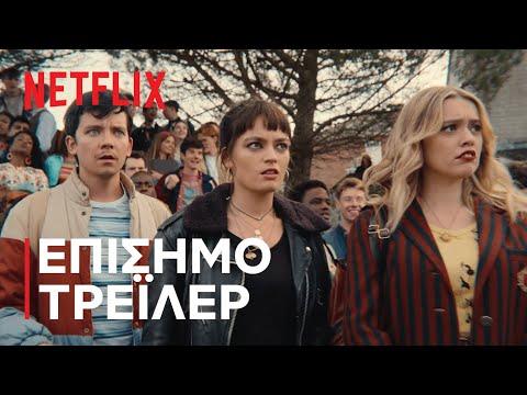 Σεξουαλική Αγωγή | σεζόν 3 | ΕΠΙΣΗΜΟ ΤΡΕΪΛΕΡ | Netflix