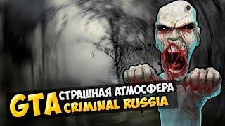 GTA : Криминальная Россия (По сети) #33 - Страшная атмосфера
