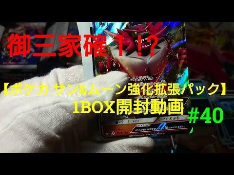 御三家確1!? 【ポケカ サン&ムーン拡張強化パック2BOX目】開封動画#40