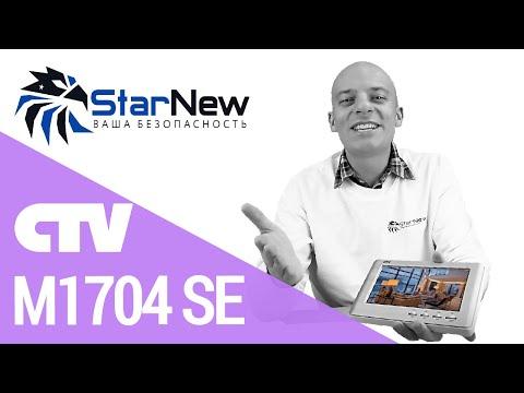 Монитор Видеодомофона CTV-M1704SE   Обзор от StarNew