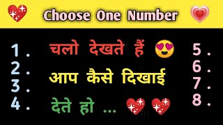 || आप कैसे दिखाई देते हो ... 🤔 || choose one number || love quiz game ||