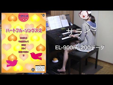 サライ/加山雄三 谷村新司 (ELー900m〜200データ) エレクトーン