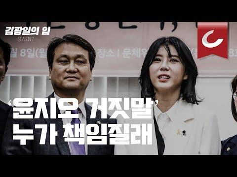 [김광일의 입] '윤지오의 농단', 대통령이 해명하라