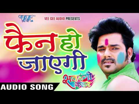 फैन हो जाएगी || Satrangi Colour || Pawan Singh || Bhojpuri Hot Holi Songs 2016 new