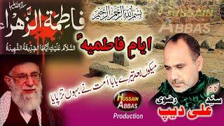 Mekon Bad Tare...Syed Ali Deep Rizvi...Punjabi Nauha Ayaame Fatimiya 2021