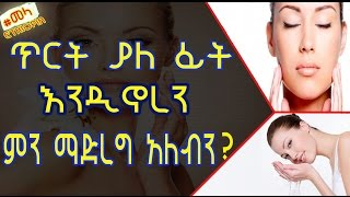 Ethiopia -What Kind Method We Can Use To Get Pure Face In Amharic