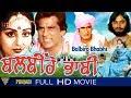 Balbeero Bhabi Punjabi Full Movie || Veerendra, Shoma Anand, Mehar Mittal || Punjabi New Movie