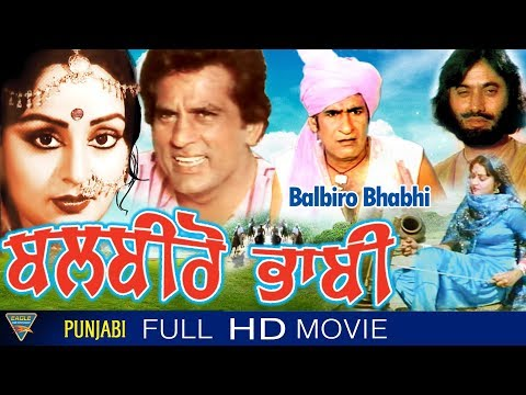 Balbeero Bhabi Punjabi Full Movie || Veerendra, Shoma Anand, Mehar Mittal || Punjabi New Movie thumbnail