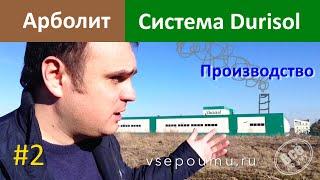 Арболит. Производство блоков Durisol. Все по уму(Строительство домов из блоков durisol - сайт http://durisol.pro Сайт проекта