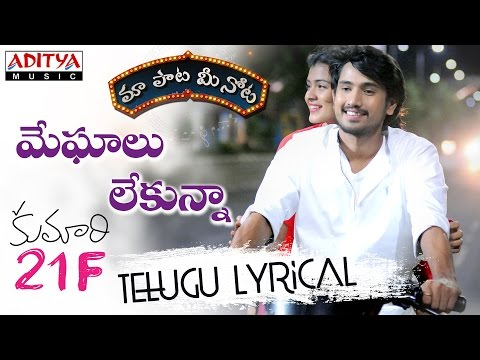 "Meghaalu Lekunna Full Song With Telugu Lyrics ||""మా పాట మీ నోట""