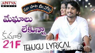 meghaalu lekunna full song with telugu lyrics మా పాట మీ నోట kumari 21 f songs