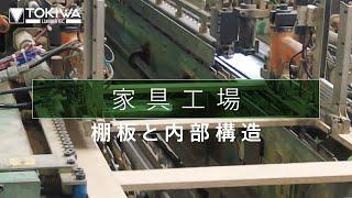 TOKIWA 006 家具工場 -棚板と内部構造-