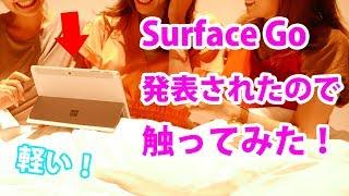 これが新型Surface Goだ!発表会+実機レビュー!