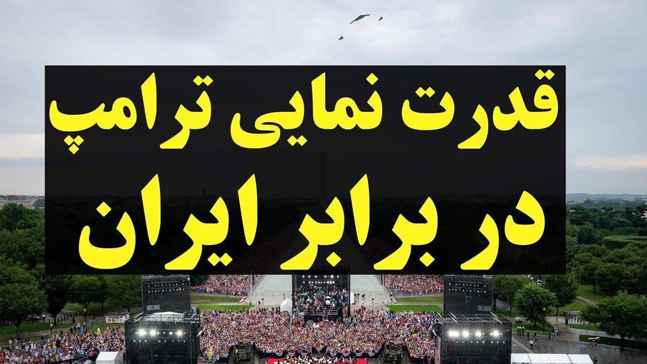 قدرت نمایی دونالد ترامپ در اوج تنش با ایران - خبرخانه - Khabar Khana