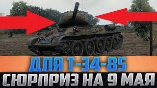 ВСЕ У КОГО ЕСТЬ Т-34-85, НА 9 МАЯ ВАМ КРУТОЙ СЮРПРИЗ! ОТКРОЙТЕ АНГАР!
