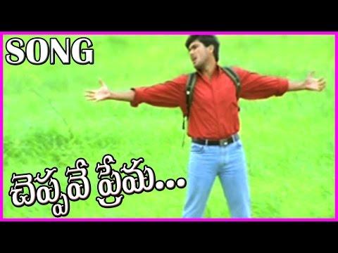 Cheppave Prema - Manasantha Nuvve Video Songs || Uday Kiran, Reema Sen