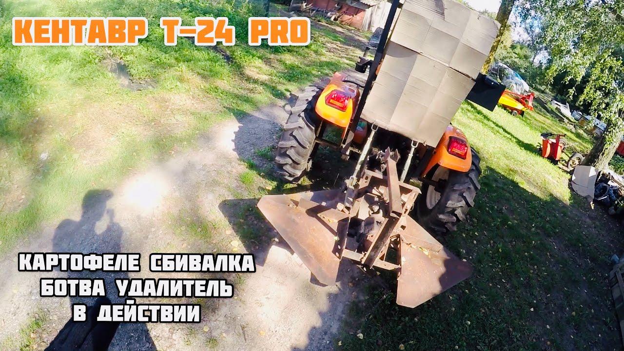 КАРТОФЕЛЕ СБИВАЛКА в действии КЕНТАВР т-24 PRO