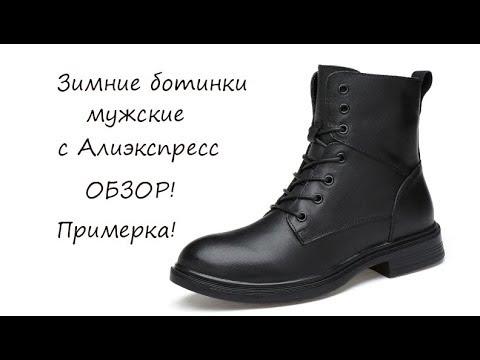 Черные зимние мужские кожаные ботинки GENUINE SHOES на меху шерстьиз YouTube · С высокой четкостью · Длительность: 38 с  · Просмотров: 219 · отправлено: 11.10.2017 · кем отправлено: SHOE-HOUSE Интернет магазин обуви