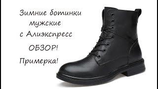 Зимние ботинки мужские с Алиэкспресс обзор распаковки посылки
